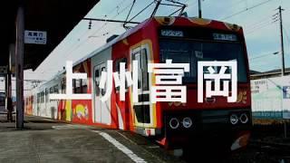 曲名は「GO!GO!MANIAC」です。 上信電鉄、上毛電気鉄道、わたらせ渓谷鐵道の駅名を順番に歌います。 写真→http://www.uraken.net/rail/ #駅名記憶向上委...