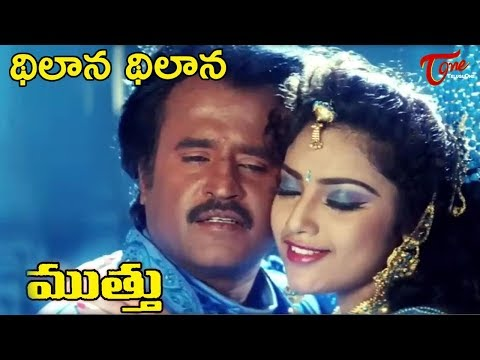 Thillana Thillana | Muthu Movie Songs | Rajnikanth | Meena | TeluguOne