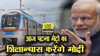PM Modi Begusarai से Bihar को देंगे 33 हजार करोड़ रूपए, Patna Metro और Barauni Refinery को बड़ी सौगात
