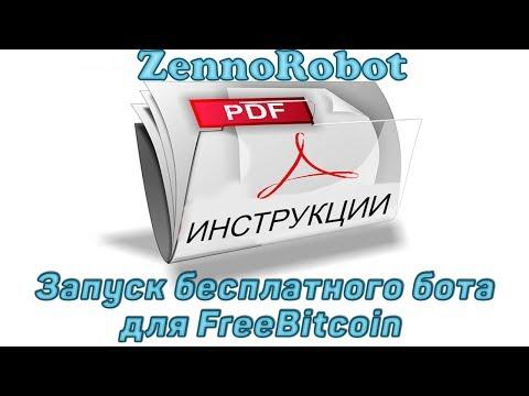 Настройка бесплатного бота для FreeBitcoin (Фрибиткоин). Инструкция от ZennoRobot