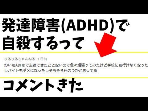 発達障害(ADHD)で自殺するってコメントが来た