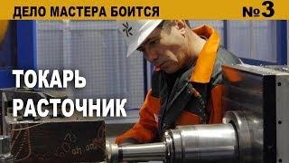 Дело мастера боится. ТОКАРЬ-РАСТОЧНИК. Андрей Коваленко