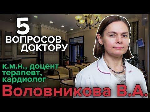 5 ВОПРОСОВ ДОКТОРУ: Кардиолог Воловникова | ЗАДАЙ СВОЙ ВОПРОС