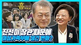 진선미 여성가족부 장관이 뭘 했길래? 문재인 대통령 여가부 가족지원과 방문 풀스토리