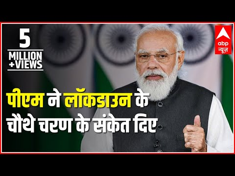 PM Narendra Modi Hints Of Lockdown 4.0 In His 6-Hour Long Meeting | ABP News