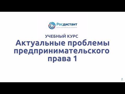 """Вводная видеолекция к курсу """"Актуальные проблемы предпринимательского права 1"""""""