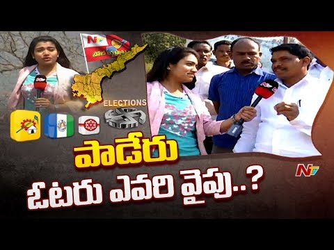 Poll Yatra: Voice Of Common Man | AP 2019 Election Survey From Paderu | NTV Special