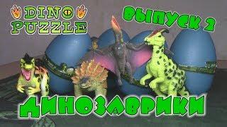 Dino Puzzle 2 - Сборные игрушечные динозавры
