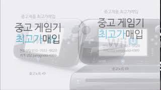 중고 콘솔게임 매입! 플스4 시리즈 / 닌텐도 스위치 …