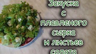 Закуска с плавленого сырка и листьев салат.очень просто и красиво.Быстрая закуска