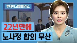 박하윤 아나운서 [투데이고용플러스] 22년만의 국난극복 노사정 합의 무산…민주노총 불참 20200702