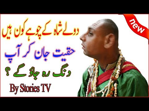 Dolay Shah Kay Choohay Ki History By Stories TV | Islamic Short Stories 2017 | Urdu & Hindi