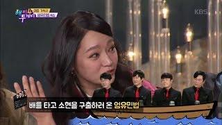 해피투게더4 Happy together Season 4 - 소현몰이-초딩ver. 엄유민법.20181206