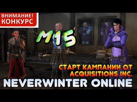 M15. Старт кампании от Acquisitions Inc. Сердце Пламени - Neverwinter Online (обзор)