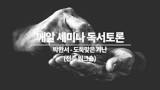 [덕성여대 동아리 홍보영상] 깨알세미나 독서토론 in …