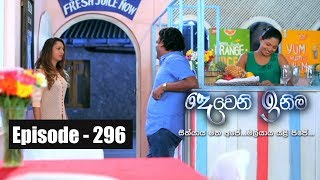 Deweni Inima | Episode 296 26th March  2018