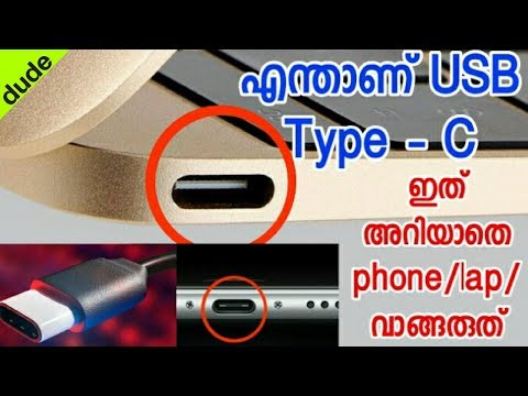 what is USB type C explaining the new usb cable and ports 3.0,3.1 and 2.0