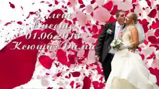 Красивые поздравления с днем свадьбы