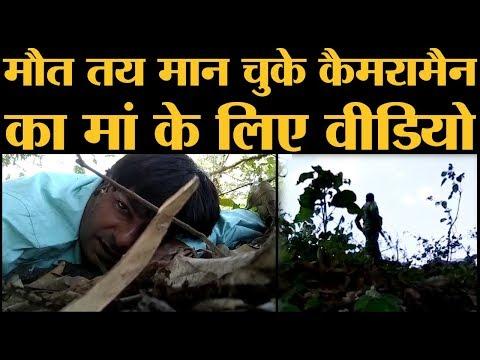 Dantewada Naxal Attack।DD Assistant Cameraman ने गोलीबारी के बीच मां के लिए बनाया Video
