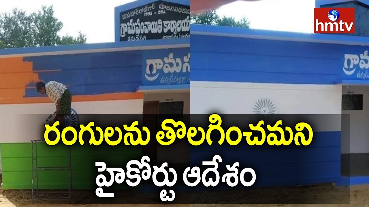 AP Highcourt Warns Jagan Govt To Change Colors