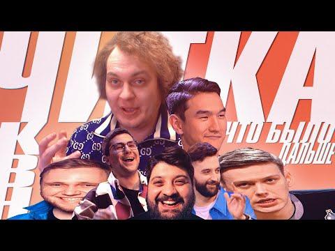 Хованский про неудачное шоу от \