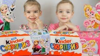 Киндер Сюрприз Холодное Сердце Принцессы Диснея киндеры для девочек 2017 Unboxing Kinder Surprise
