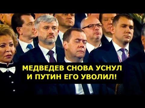 🔥 Фейлы послания Путина. Отставка правительства Медведева. Новый премьер уже известен! Мат капитал.
