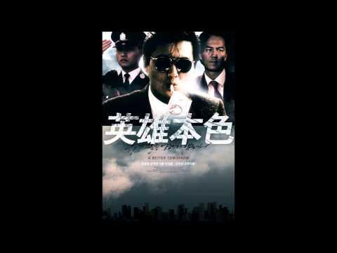 英雄本色 (A Better Tomorrow,1986)(영웅본색) OST - 當年精(당연정)