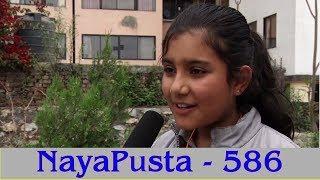 NayaPusta - 586