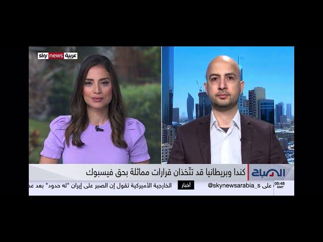 مقابلتي على سكاي نيوز عربية حول الاتفاق بين فايسبوك واستراليا