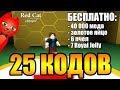 ШОК!!! 25 РАБОЧИХ КОДОВ В СИМУЛЯТОРЕ ПЧЕЛОВОДА РОБЛОКС | 25 Promo Codes Bee Swarm Simulator roblox