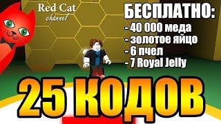 SHOCK! 25 WORKING in Simulator CODES BEEKEEPER ROBLOKS | 25 Promo Codes Bee Swarm Simulator roblox