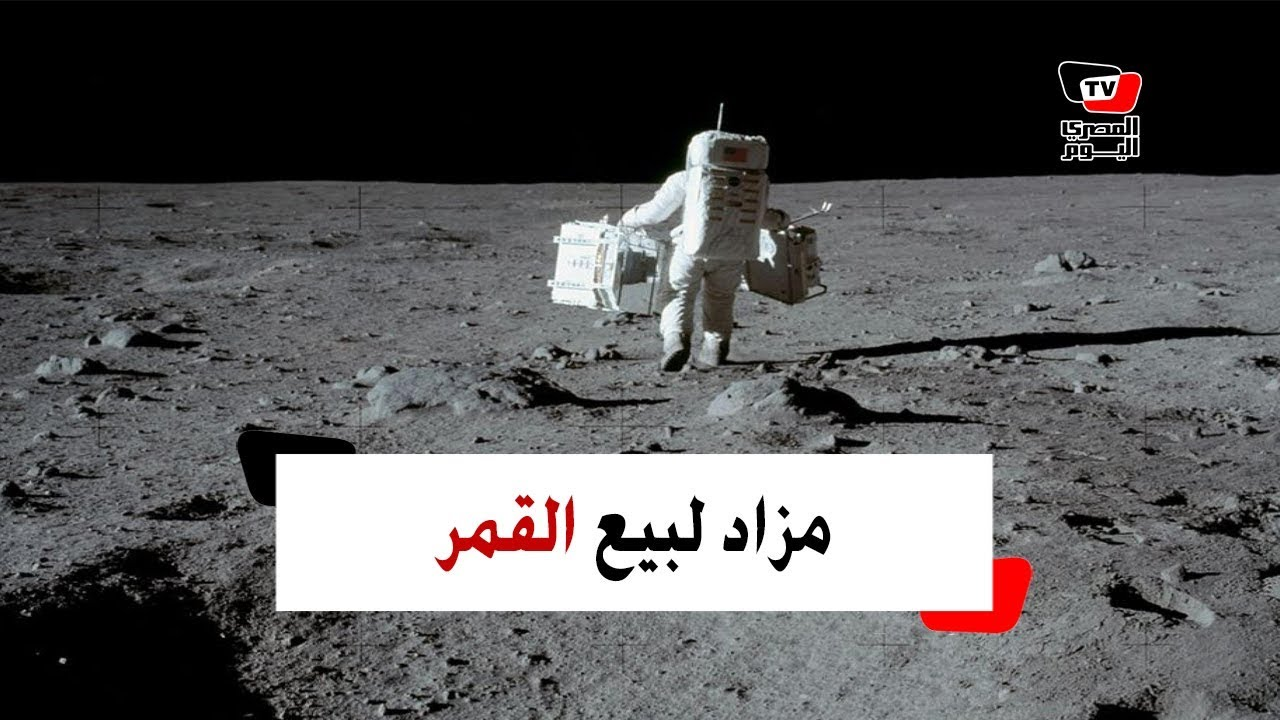 المصري اليوم:مزاد لبيع القمر.. القطعة بـ 600 ألف دولار !