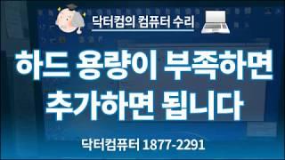 강북구컴퓨터수리 용량이…