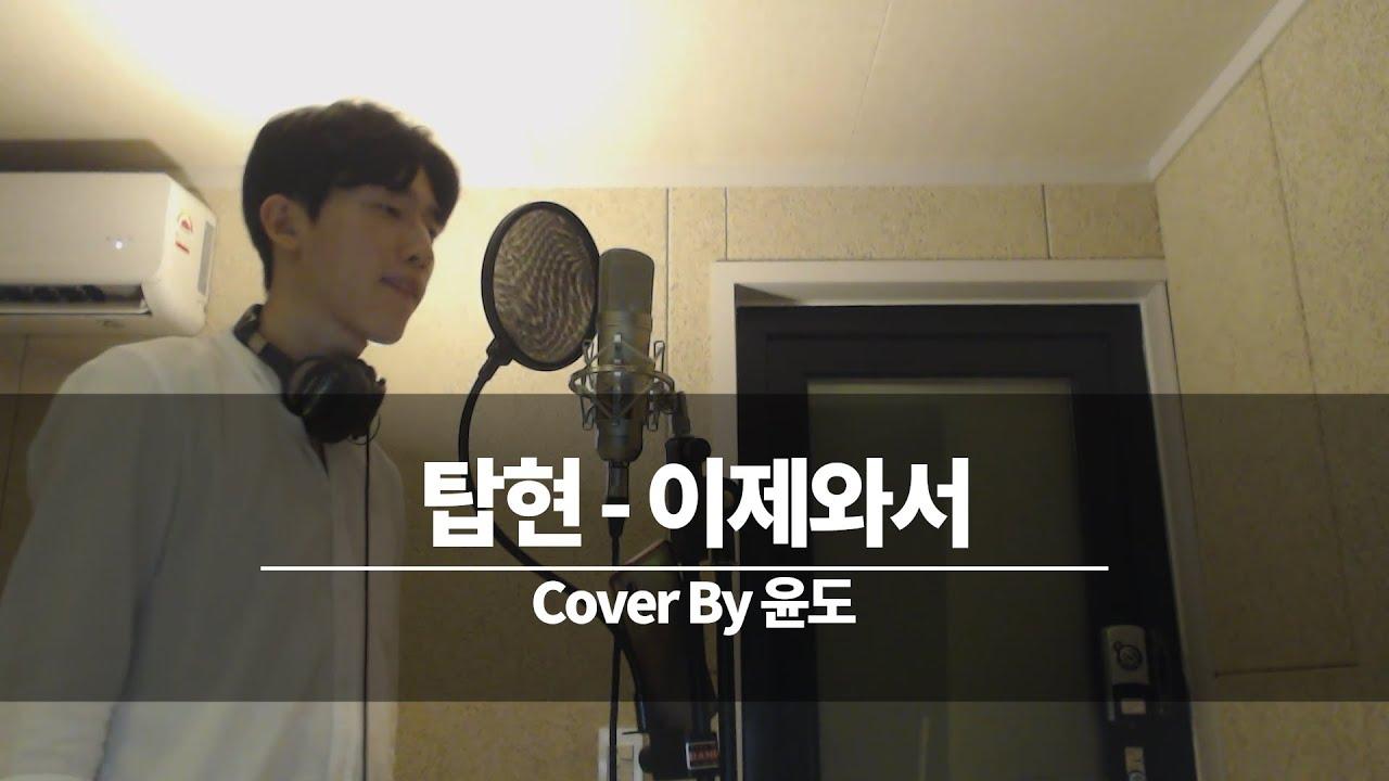 탑현 - 이제와서 커버 Cover By 윤도(YoonDo)