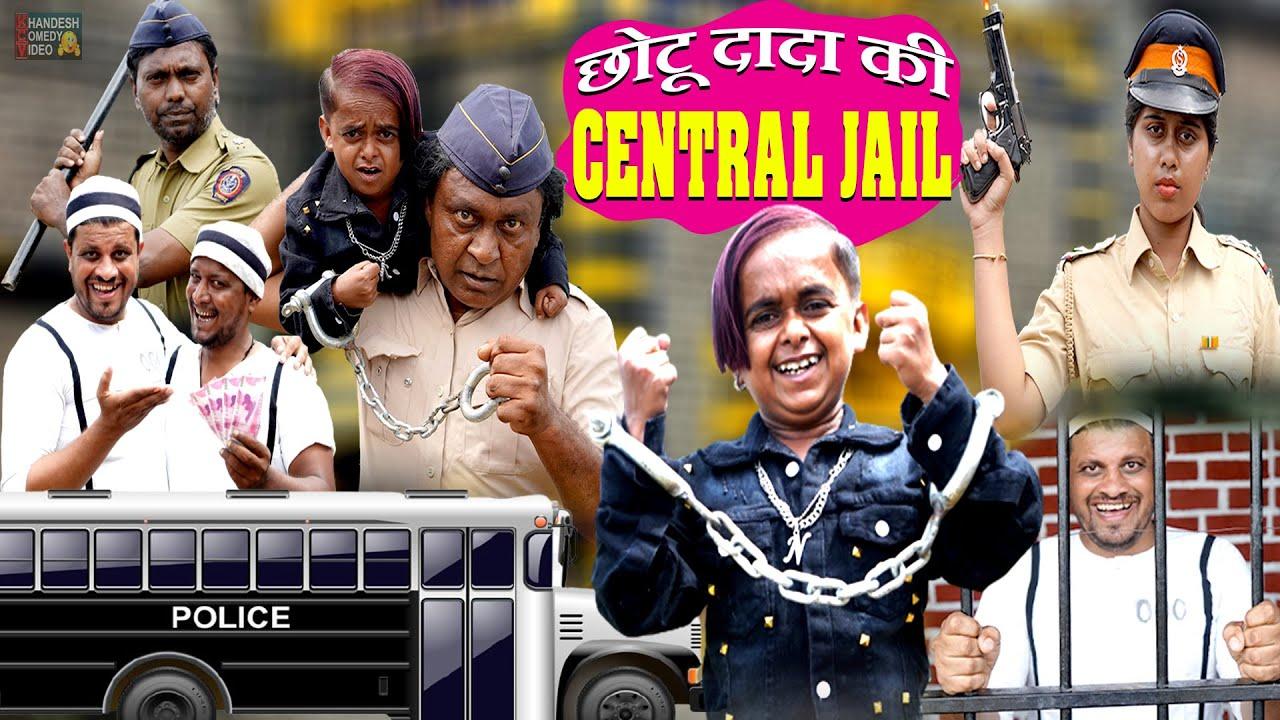CHHOTU DADA KI CENTRAL JAIL [ छोटू दादा की सेंट्रल जेल ] KHANDESH HINDI COMEDY VIDEOS