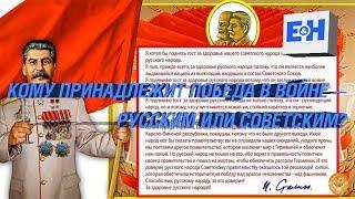 Кто победил в войне — русский народ или коммунизм?