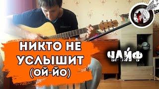 Download Никто не услышит на гитаре (ой-йо) | Чайф. Инструментал Mp3 and Videos