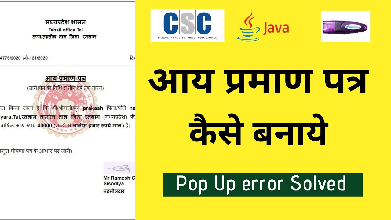 CSC income certificate kaise banaye |java setting | dsd file | income certificate 2020 - YouTube