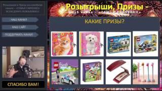 Розыгрыши и призы 1.3 /  лего конструктор, подарки, ручка, ежедневник, семья Савченко