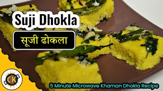 Suji Dhokla   Indian Tea time Snack   Instant appetizer  Smart snack recipe by Chawlas Kitchen