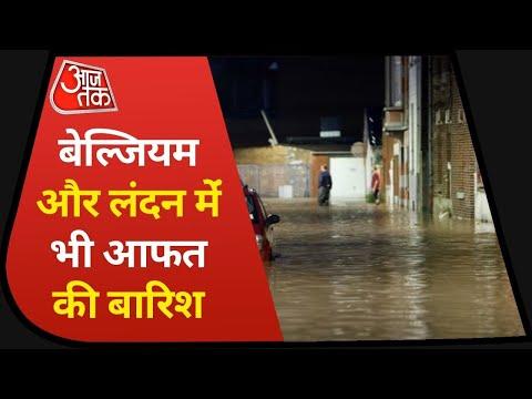 Belgium Flood I London Flash Flood I Heavy Rain I Latest News I world Weather Forecast
