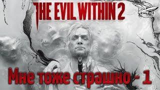 Стрим - The Evil Within 2 - Мне тоже страшно - Часть 1