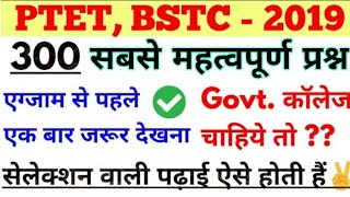 PTET/BSTC के लिए 300 Most Important Question with Diagram | April-Top करेंट अफेयर्स | GK in Hindi