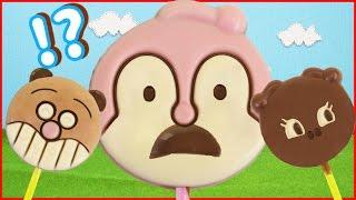 アンパンマン おもちゃアニメ ペロペロチョコ クイズ!!誰のチョコかな~?バイキンマン ドキンちゃん Toy Kids トイキッズ animation anpanman thumbnail