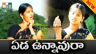 Most Popular Telugu Folk Songs - Yeda Unnavura | Janapada Geethalu | Folk Video Songs