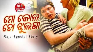 Mo Kola To Jhulanaa   Raja Special Story by Rj Malaya   91 9 Sarthak Fm