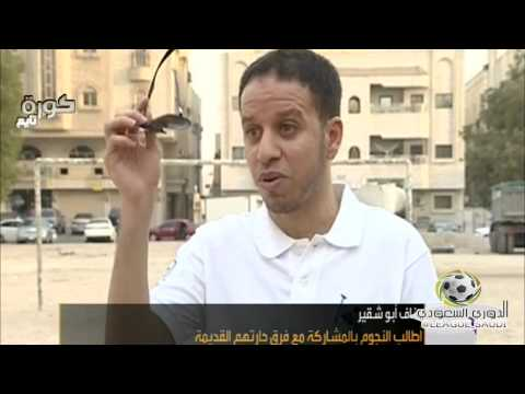 شاهد مسيرة اللاعب مناف ابو شقير بعد خروجة من الاتحاد HD
