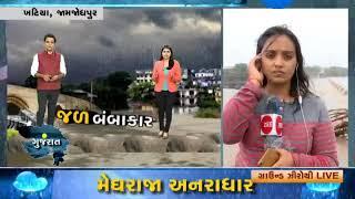 Jamnagar: Very Heavy Rain in Khatiya Jamjodhpur   Zee24Kalak