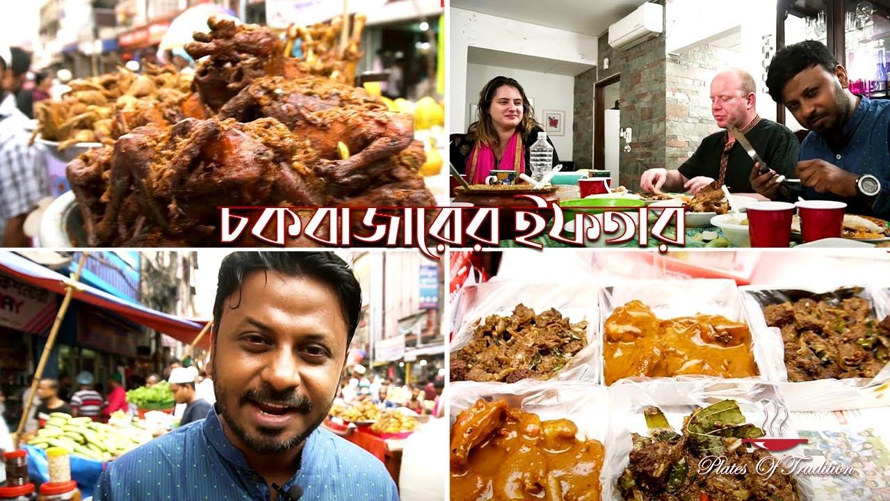 চকবাজারের ইফতার | Old Dhaka Iftar | Bangla Food Vlog